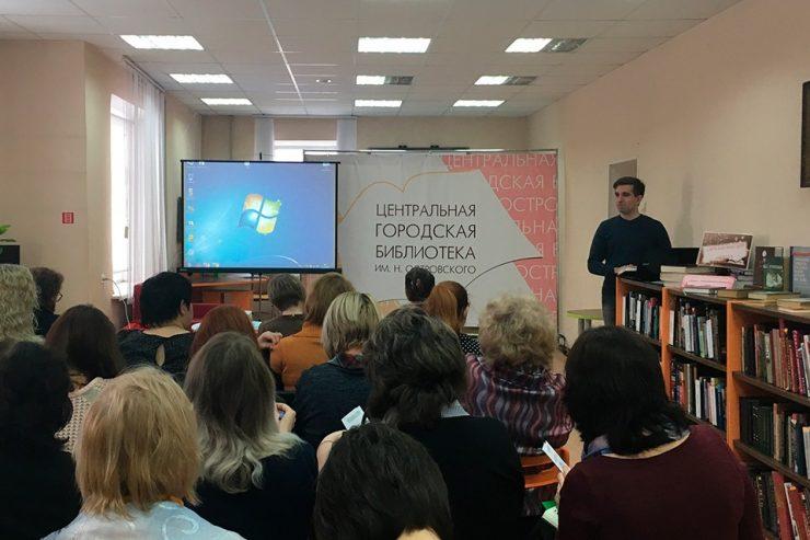 «Библиотека в формате реального времени: работа в социальных сетях»