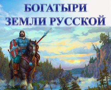 «Богатыри земли русской»