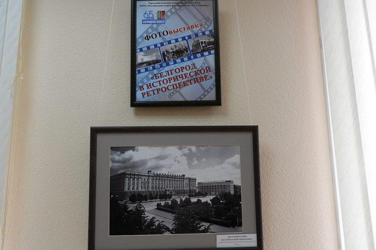 Белгород в исторической ретроспективе