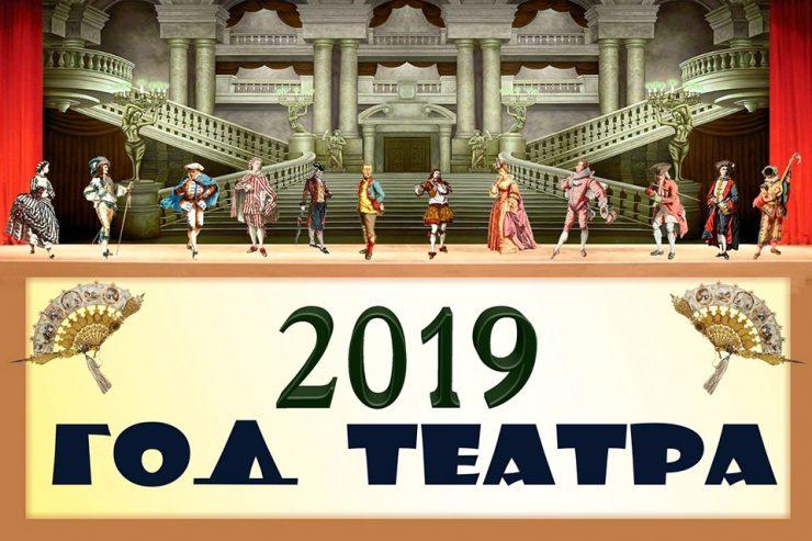 «Путешествие в мир театра»