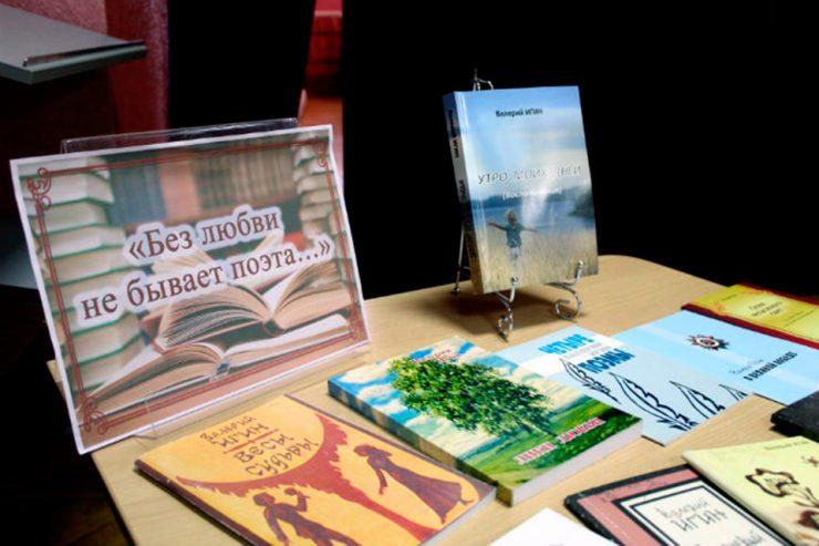 Презентация книги Валерия Игина «Утро моих дней»