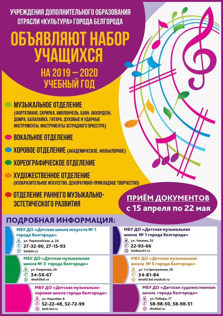 Учреждения дополнительного образования отрасли «культура» города Белгорода объявляют набор учащихся на 2019-2020 учебный год
