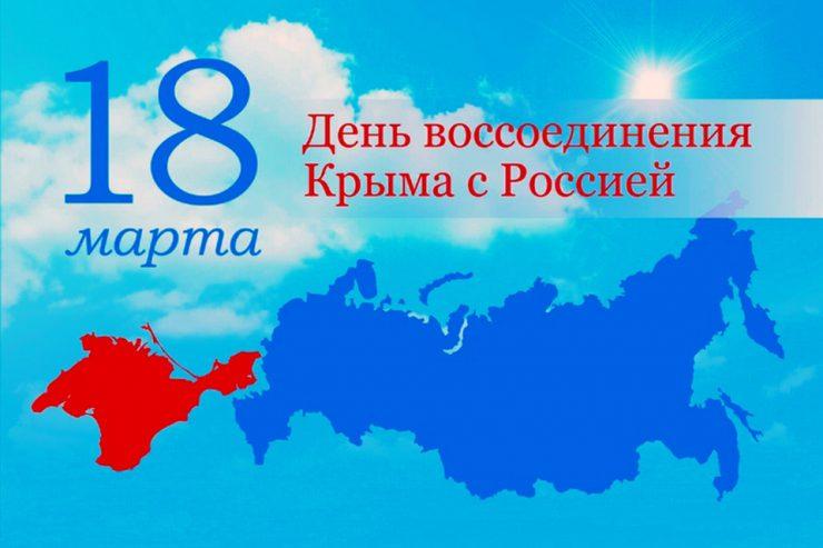 «Наш Крым – жемчужина России»