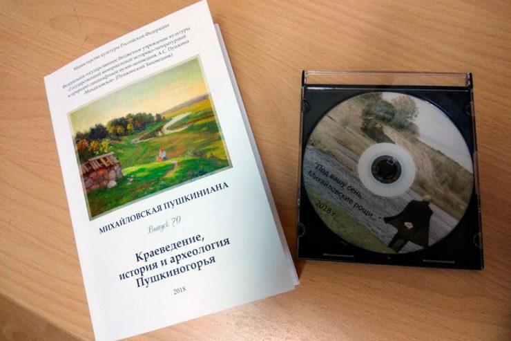 Встреча с сотрудницей музея-заповедника А. С. Пушкина «Михайловское»