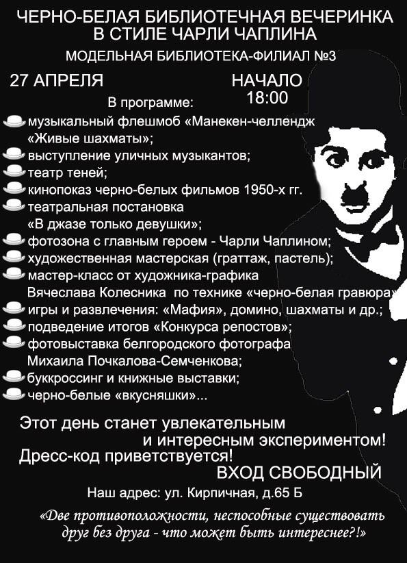 Черно-белая библиотечная вечеринка в стиле Чарли Чаплина