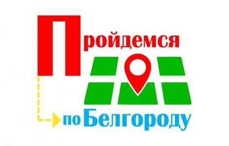 """«Создание экскурсионной площадки """"Пройдемся по Белгороду""""»"""
