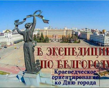 В экспедицию по Белгороду