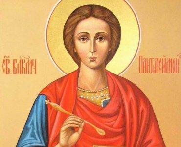 «Святой целитель Пантелеимон»