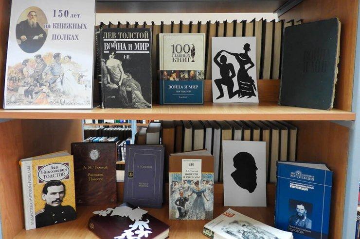 150 лет на книжных полках