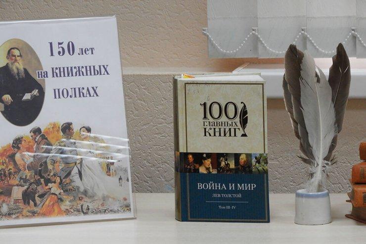 «Война и мир». 150 лет на книжных полках.