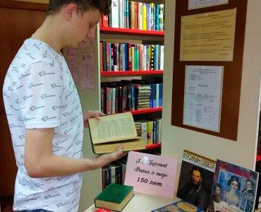 Выставка одной книги Л. Н. Толстого «Война и мир»