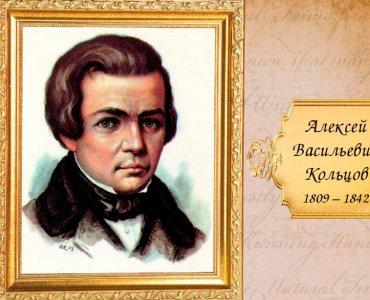 «Жизнь и творчество А. В. Кольцова»