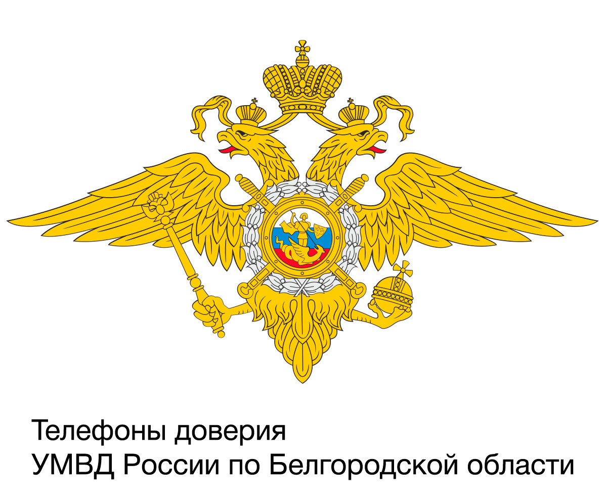 Телефоны-доверия-УМВД-по-Белгородской-области