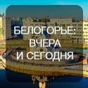 «Белогорье: вчера и сегодня»