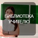«Библиотека - учителю»