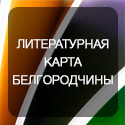 «Литературная карта Белгородчины»