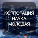 «Корпорация «Наука молодая»»