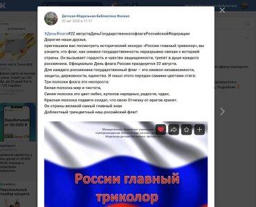 Исторический экскурс «России главный триколор»
